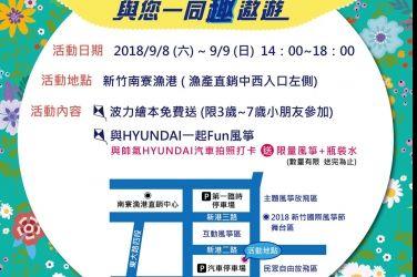 HYUNDAI邀您一同遨遊2018新竹國際風箏節