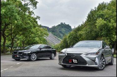 勢均力敵  Lexus ES 250 vs. Volvo S90 T5(上)
