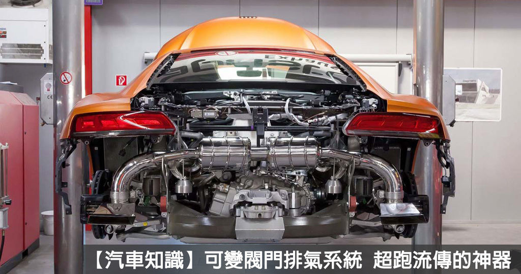 【汽車知識】可變閥門排氣系統 超跑流傳的神器