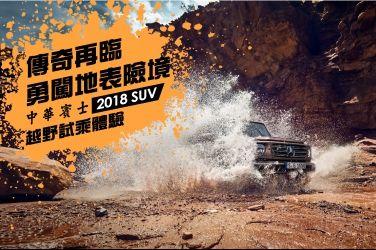 傳奇再臨!勇闖地表險境!中華賓士2018 SUV越野試乘體驗熱烈報名中!