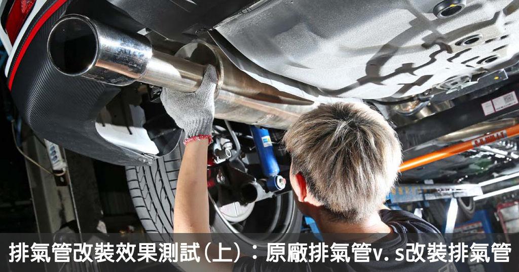排氣管改裝效果測試(上):原廠排氣管v.s改裝排氣管