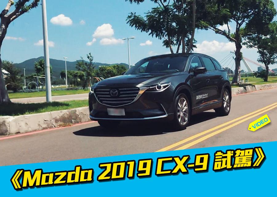 《2019 Mazda CX-9七人座休旅試駕》