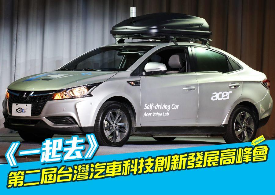 《一起去》第二屆台灣汽車科技創新發展高峰會