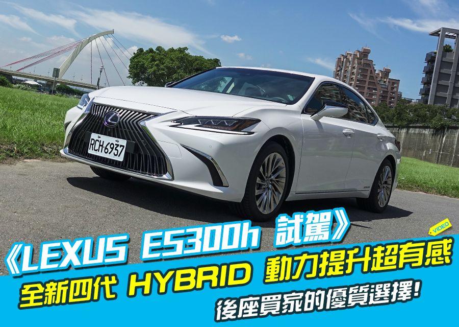 《Lexus ES300h 試駕》