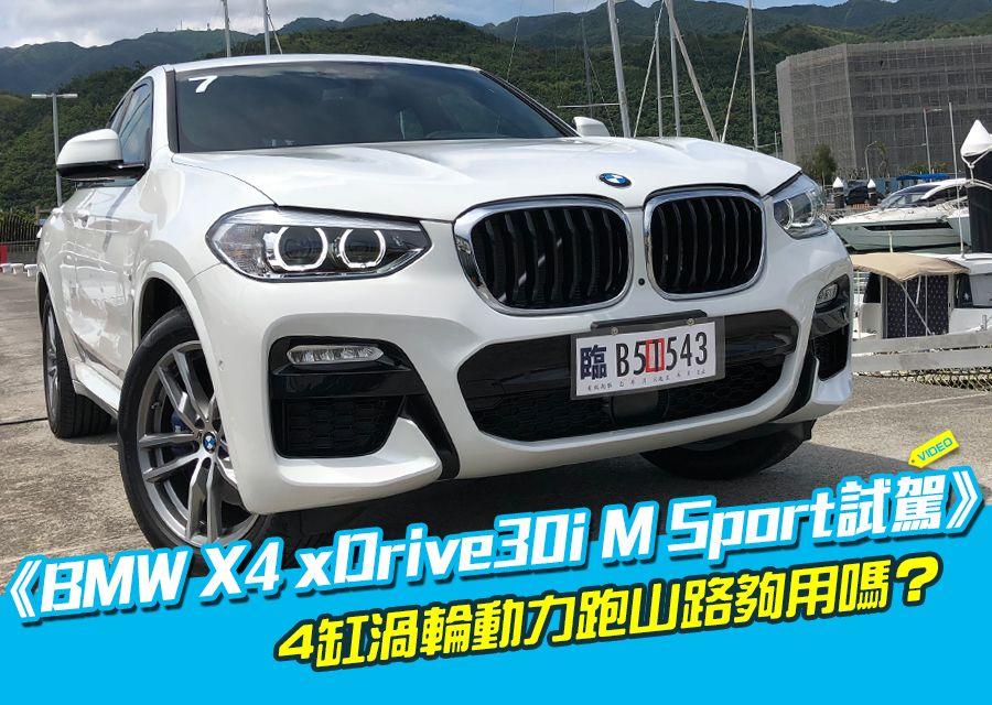 《BMW X4 xDrive30i M Sport試駕》