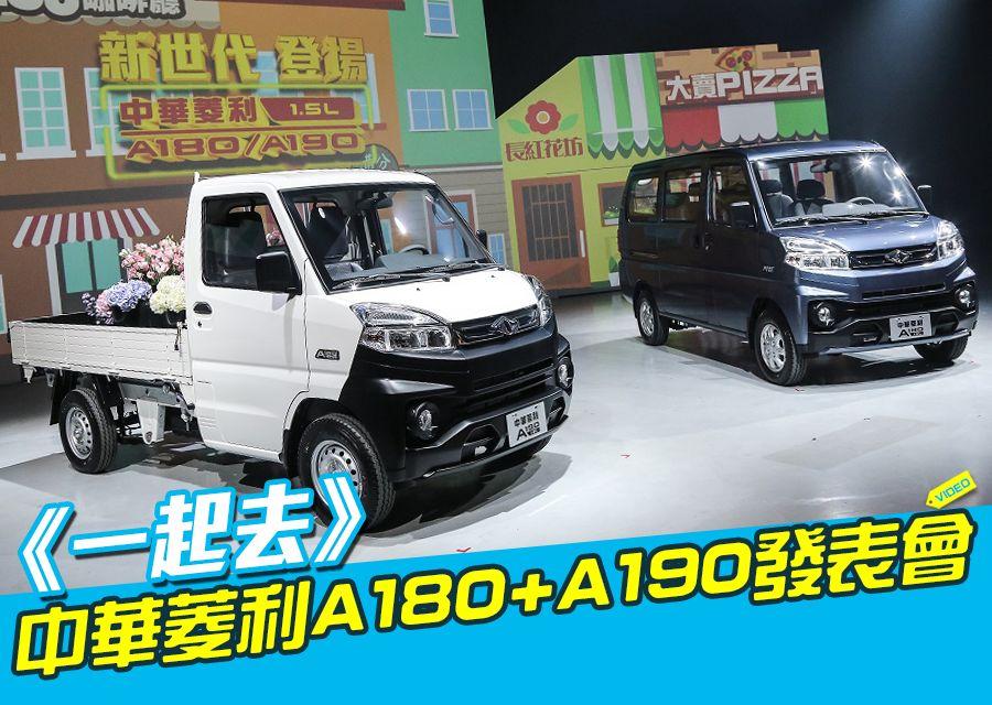 《一起去》中華菱利A180+A190發表會