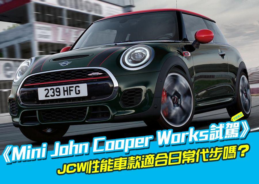 《 Mini John Cooper Works試駕 》