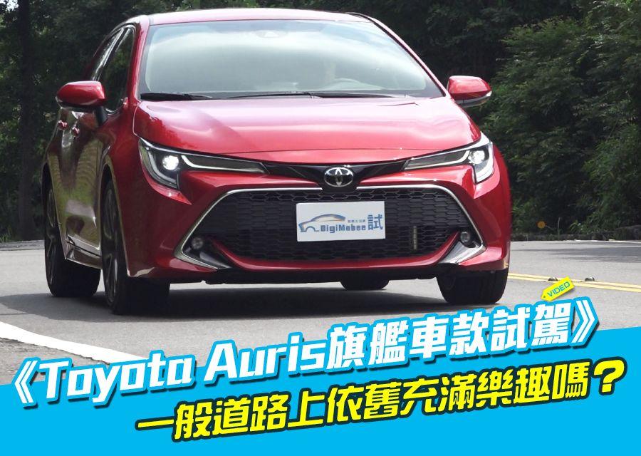 《Toyota Auris旗艦車款試駕》