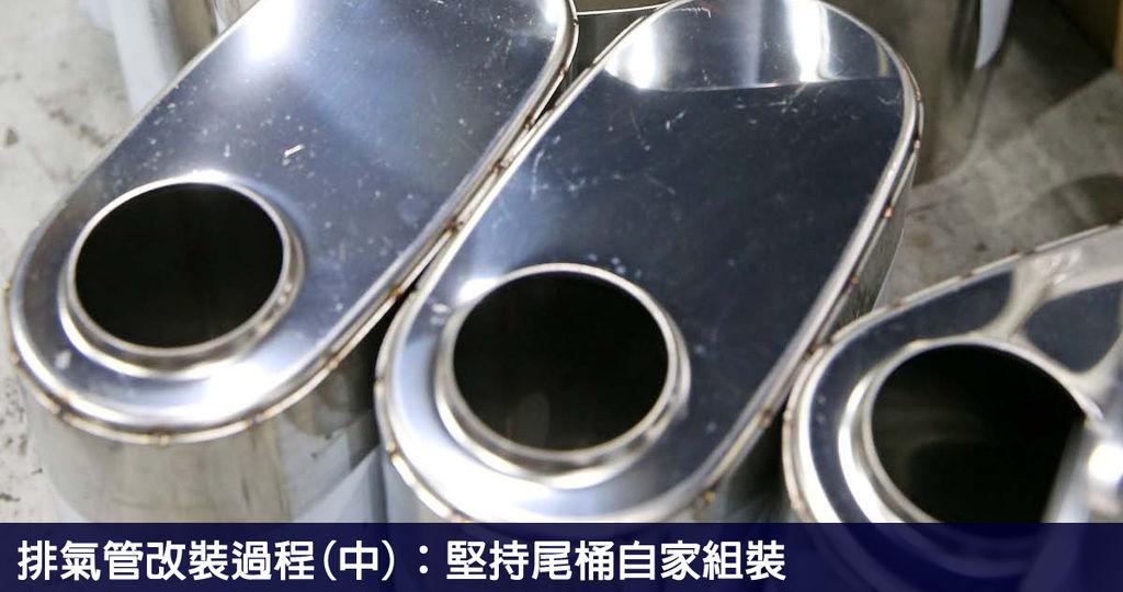 排氣管改裝過程(中):堅持尾桶自家組裝