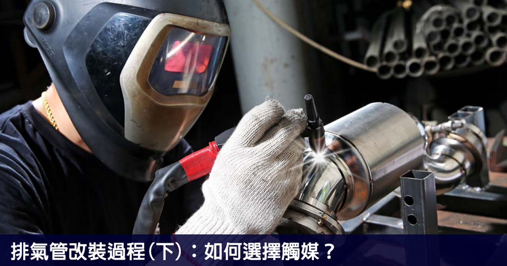 排氣管改裝過程(下):觸媒您該如何選?