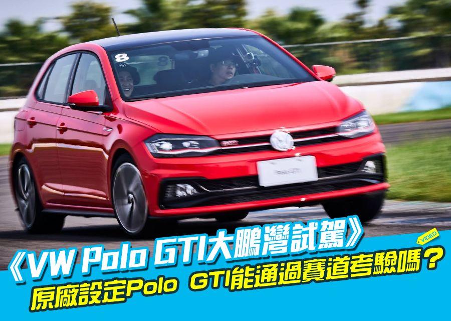 《VW Polo GTI大鵬灣試駕》