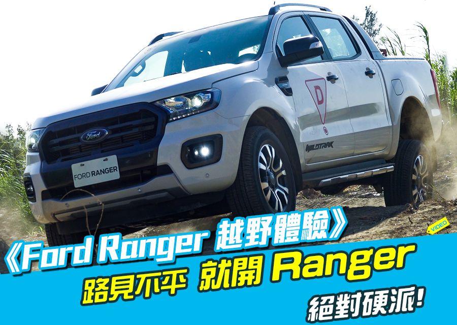 《Ford Ranger越野體驗》路見不平,就開Ranger!