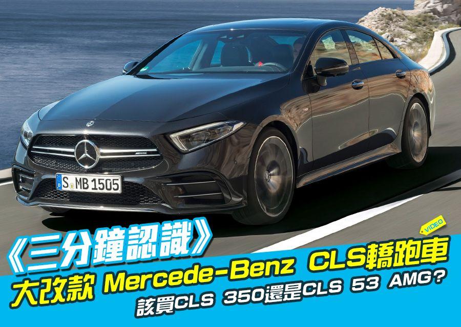 《三分鐘認識》大改款Mercede-Benz CLS轎跑車