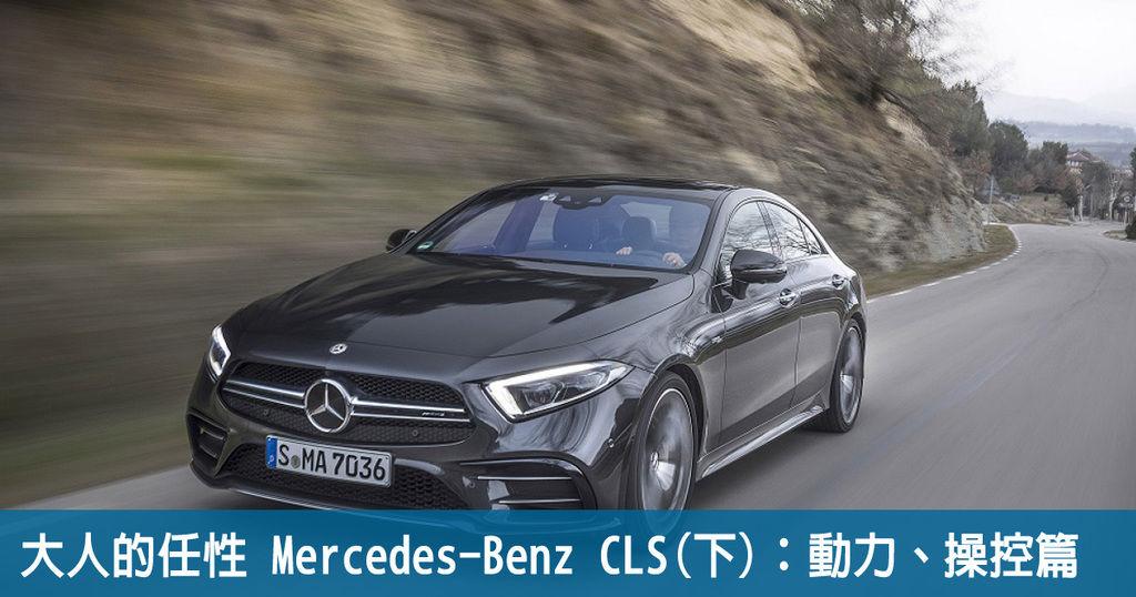 大人的任性 Mercedes-Benz CLS (下):動力、操控篇