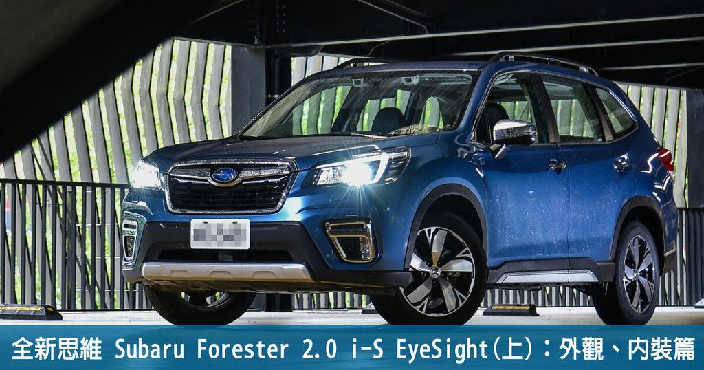 全新思維 Subaru Forester 2.0 i-S EyeSight (上):外觀、內裝篇