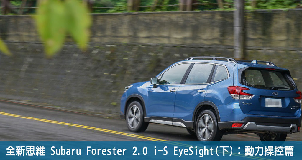 全新思維 Subaru Forester 2.0 i-S EyeSight (下):動力操控篇