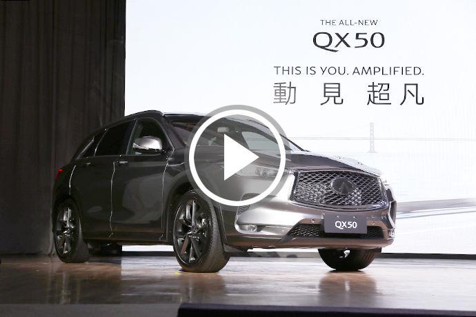 動見超凡 INFINITI QX50 全新上市