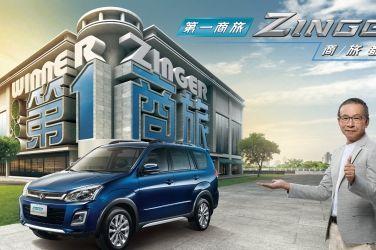 科技安全再升級  第一商旅ZINGER 63.5萬起全新登場