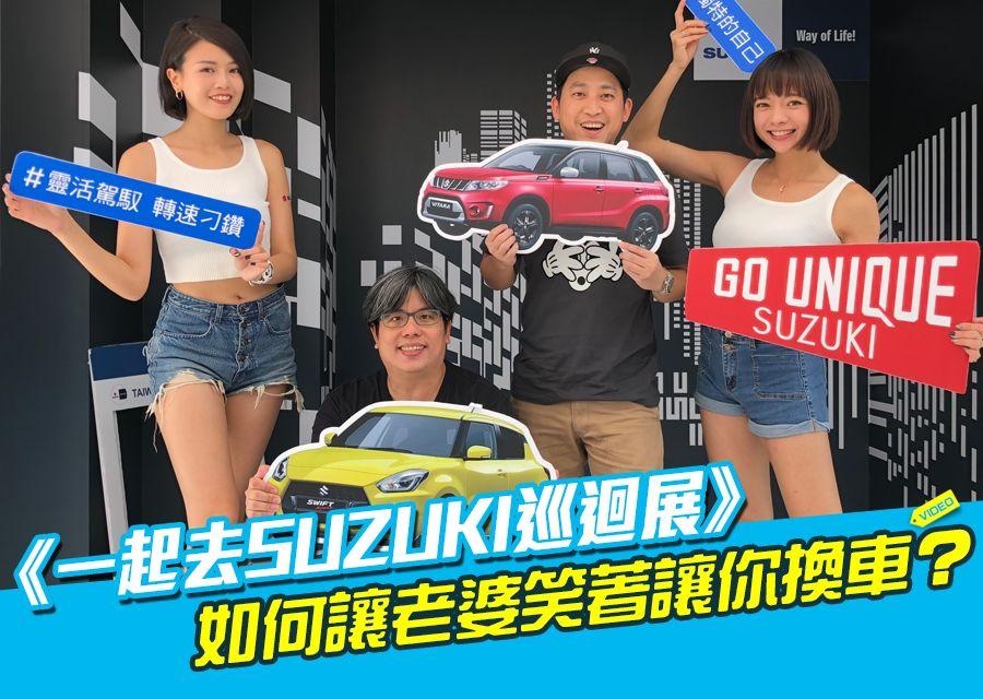 《一起去SUZUKI巡迴展》如何讓老婆笑著讓你換車?