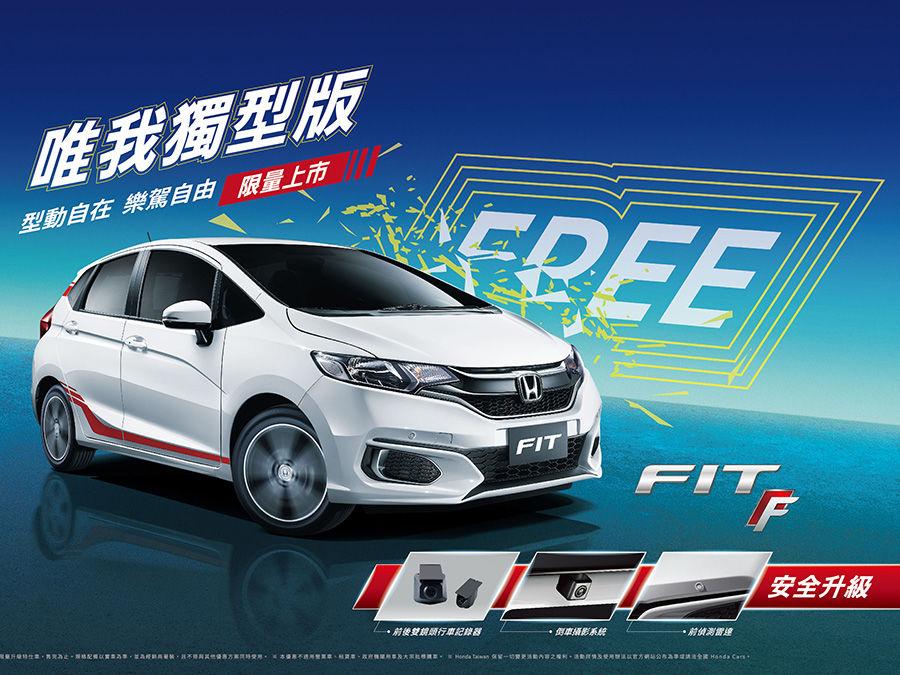Honda FIT&CITY「唯我獨型版」無料升級限量推出!