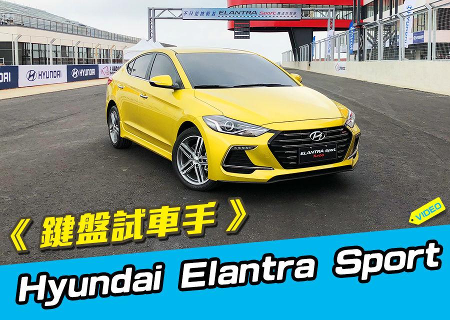 《鍵盤試車手》Hyundai Elantra Sport