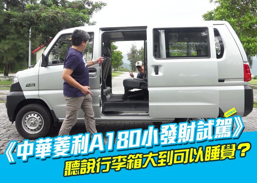 《中華菱利A180小發財試駕》