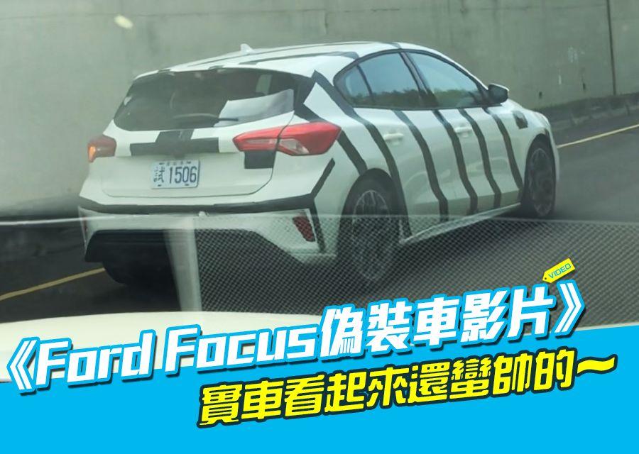 《四代Ford Focus偽裝車影片》