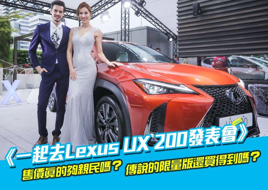 《一起去Lexus UX 200發表會》