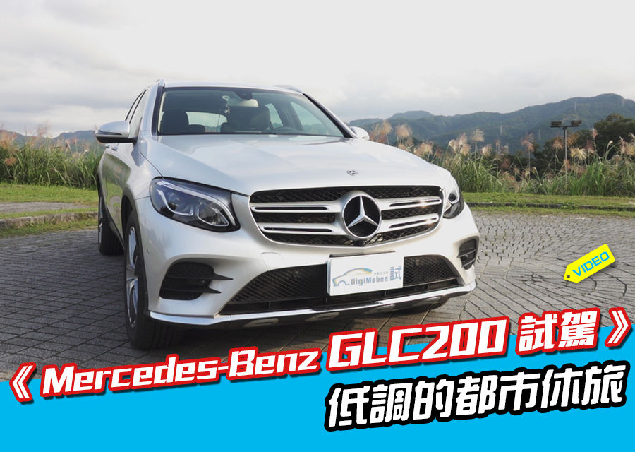 《Mercedes-Benz GLC200試駕》