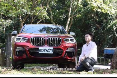 [影音] 二軍資優生  BMW X4 M40i