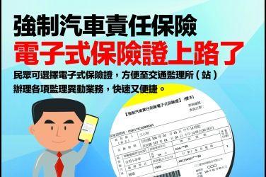 強制汽車責任保險電子式保險證上路了!!