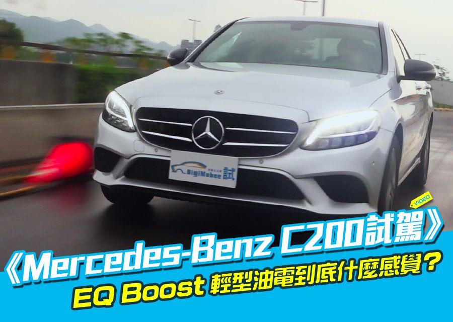 《Mercedes-Benz C200試駕》EQ Boost初體驗