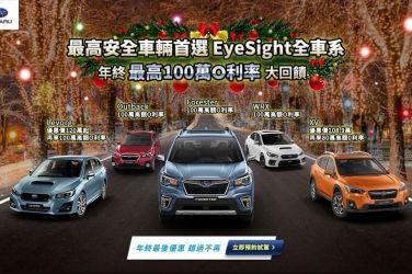 最安全首選SUBARU EyeSight全車系年終優惠最高100萬元0利率