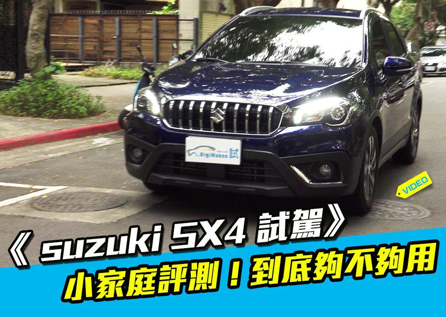 《Suzuki SX4試駕》值得小家庭考慮嗎?