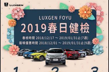 2019 「LUXGEN FOYU春日健檢」 12月17日全面開跑