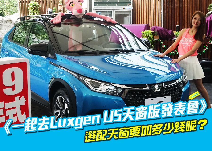 《一起去Luxgen U5天窗版發表會》