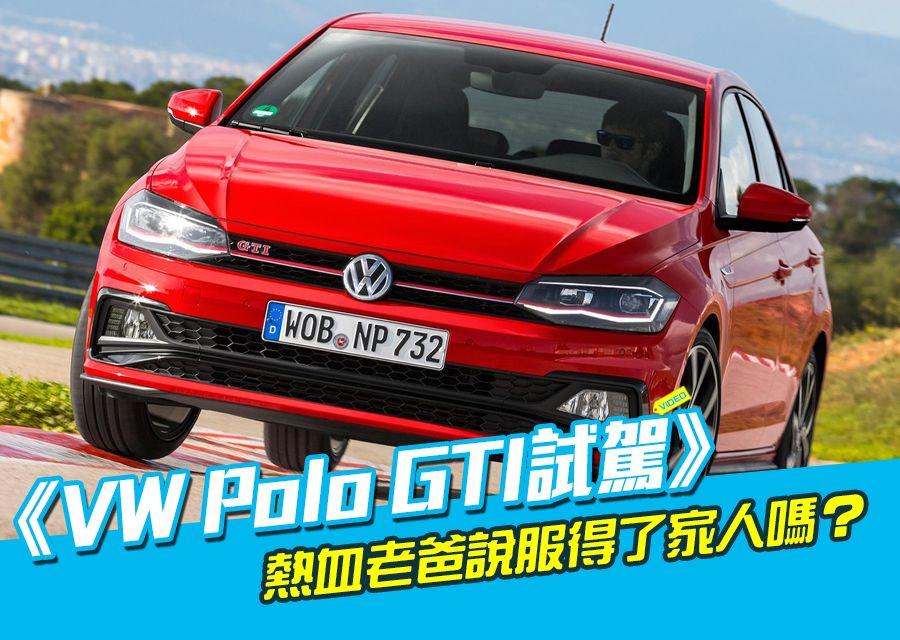 《VW Polo GTI試駕》它適合日常代步嗎?