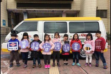 中華汽車幸福守護計畫用愛點亮幸福