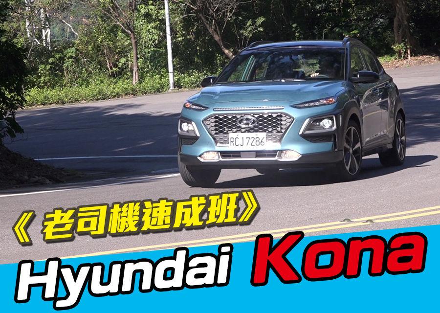 《 老司機速成班》Hyundai Kona運動休旅篇