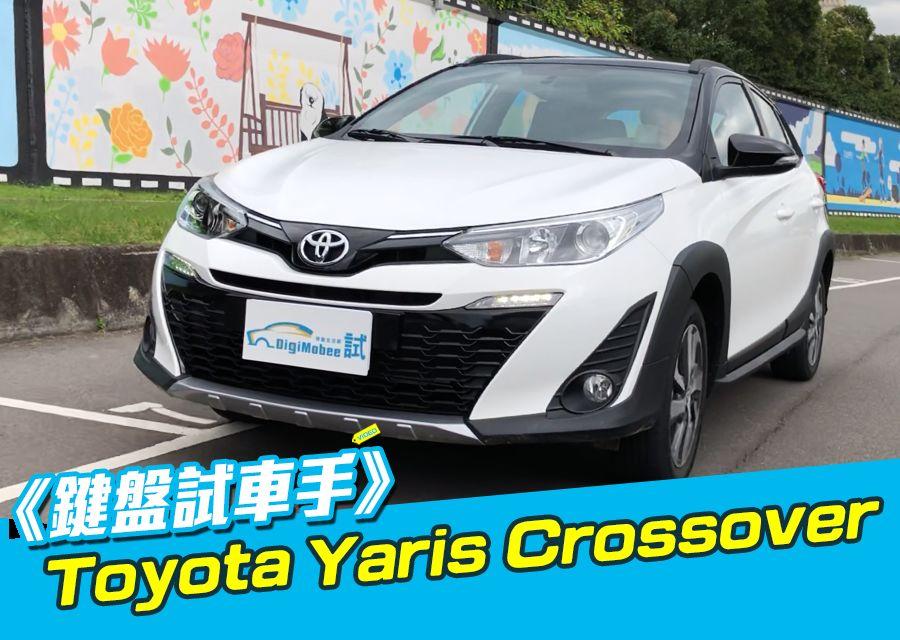 《 鍵盤試車手 》Toyota Yaris Crossover