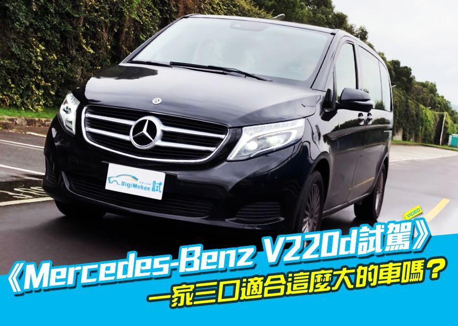 《Mercedes-Benz V220d試駕》兩天一夜輕旅行!