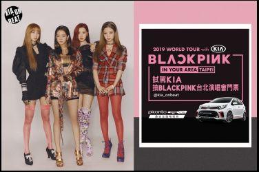 KIA試駕抽韓國女子天團BLACKPINK演唱會門票