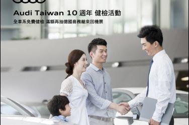 Audi Taiwan 10週年 車主健檢服務 溫馨啟動