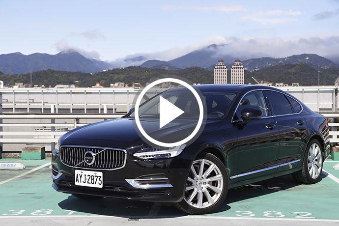 Hybrid動力更帶勁!407匹的北歐豪華載具 Volvo S90 T8 Inscription