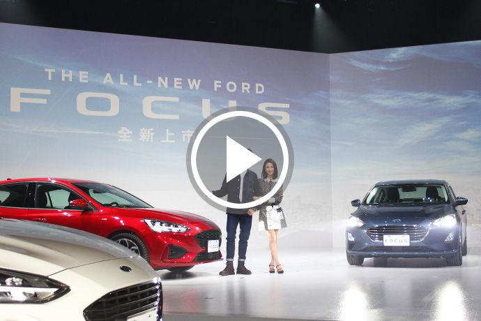 全新Ford Focus智駕上市 首次導入Co-Pilot360科技輔助系統