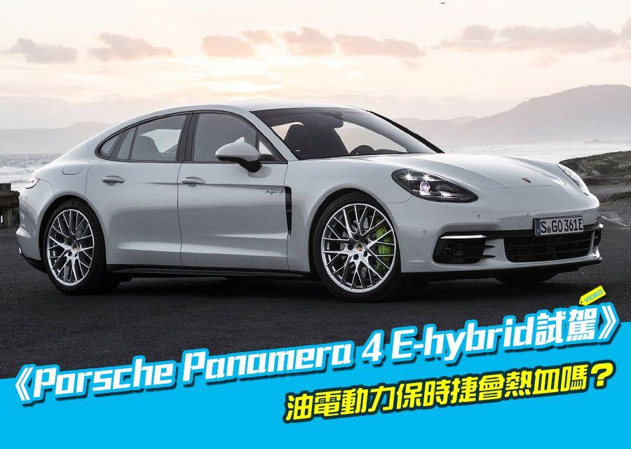 《Porsche Panamera 4 E-hybrid試駕》油電車會有性能嗎?
