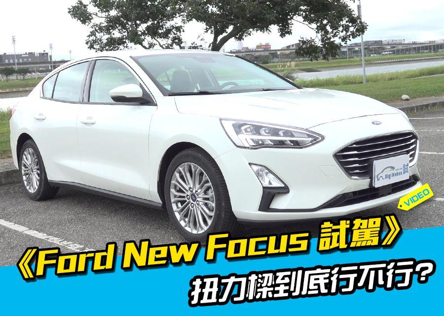 《Ford Focus四門EcoBoost182旗艦型試駕》扭力樑大丈夫?