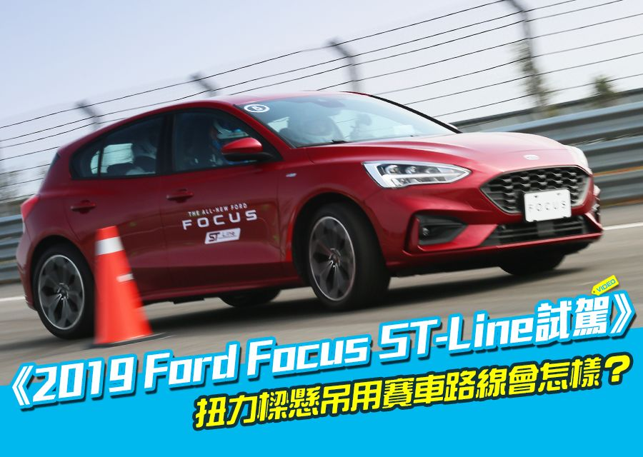 《2019 Ford Focus ST-Line試駕》麗寶最high體驗!