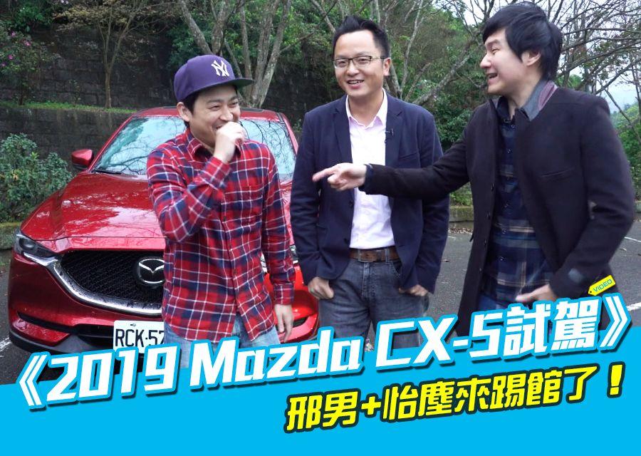 《2019 Mazda CX-5試駕》邢男+怡塵來踢館了!