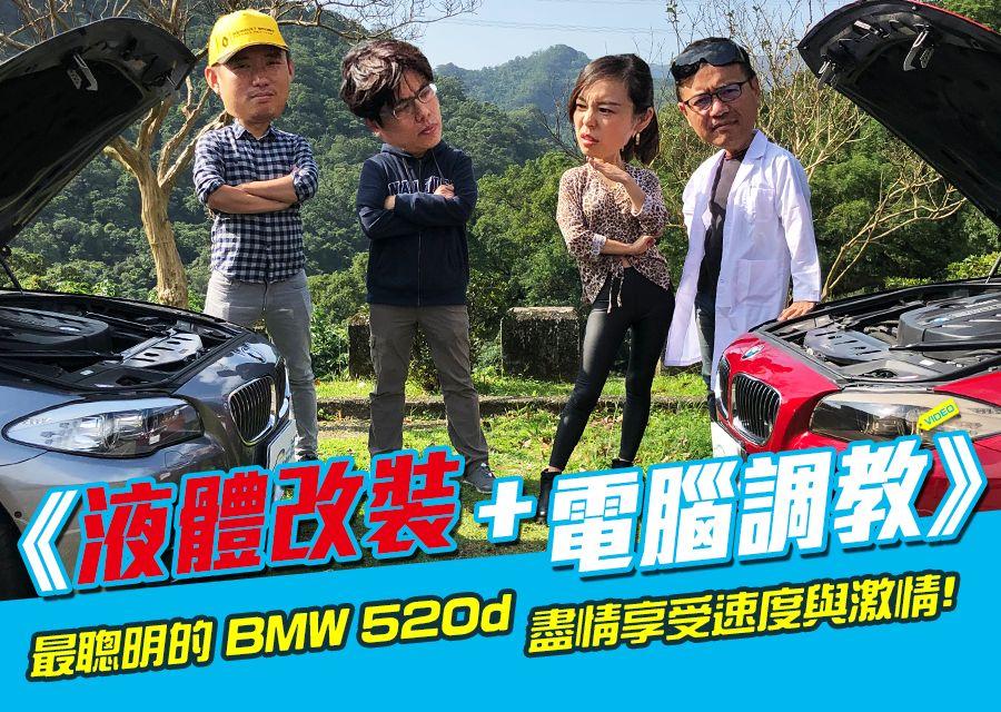 《液體改裝+電腦調教》最聰明的 BMW 520d,盡情享受速度與激情!